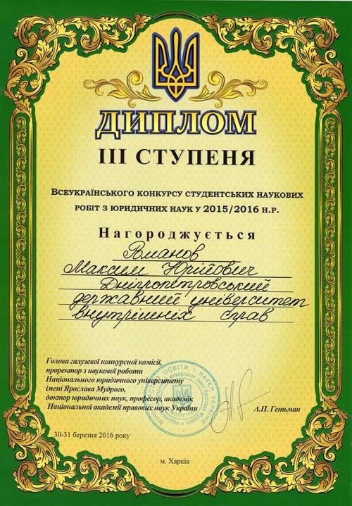 Курсант Дніпропетровського державного університету внутрішніх справ переміг у Всеукраїнському конкурсі наукових робіт