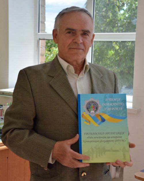Презентація книги «Історія довжиною у 20 років»