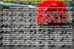 73-тя річниця визволення Кривого Рогу від фашистських загарбників.