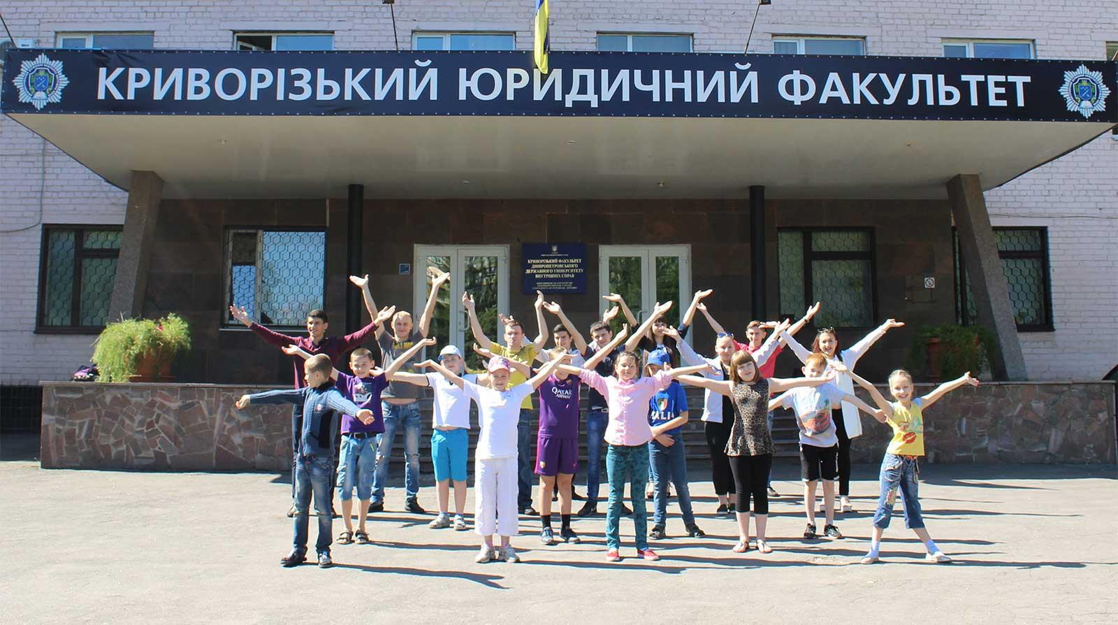День захисту дітей на Криворізькому факультеті
