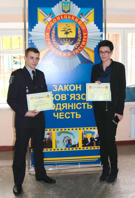 Представники ДДУВС взяли участь у Всеукраїнській конференції
