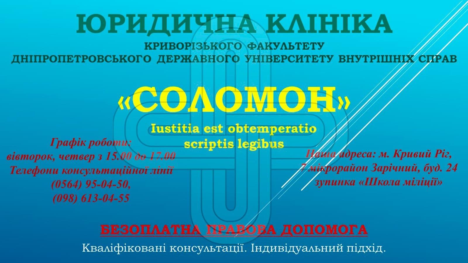 На Криворізькому факультеті ДДУВС розпочала роботу безкоштовна юридична клініка «Соломон»