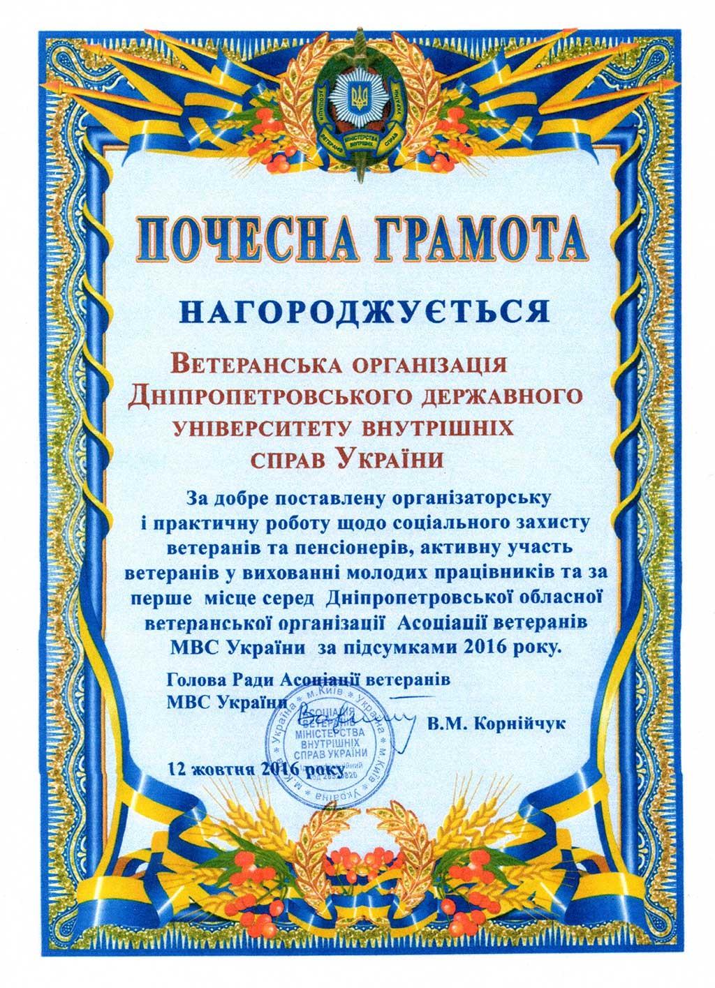 Рада ветеранів ДДУВС