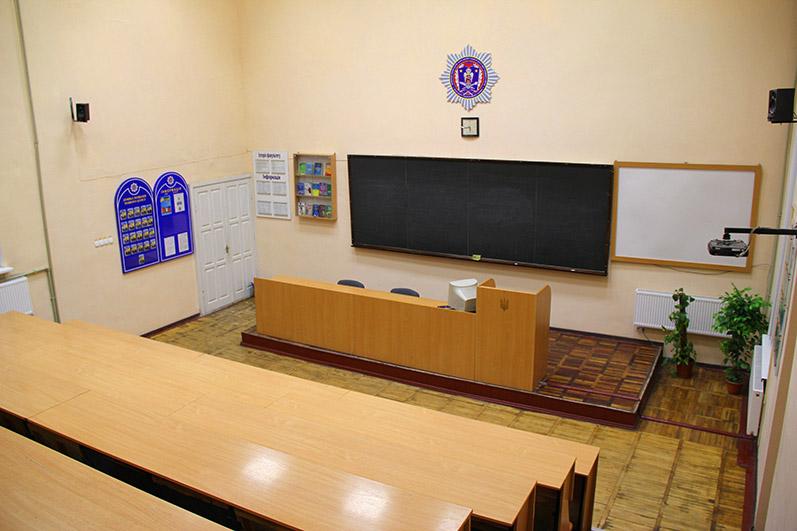 Лекційна аудиторія ДДУВС
