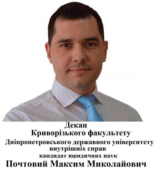 Почтовий Максим Миколайович