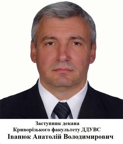 Іванюк Антолій Володимирович
