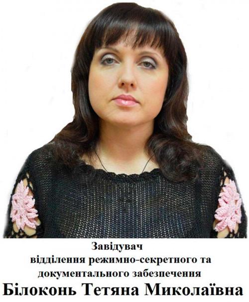 Білоконь Тетяна Миколаївна