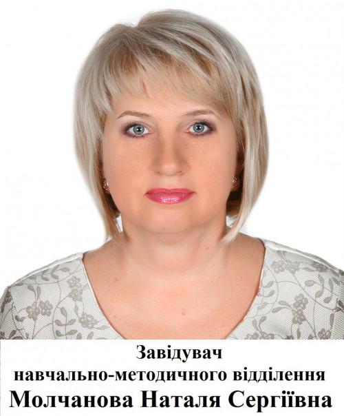 Молчанова Наталя Сергіївна