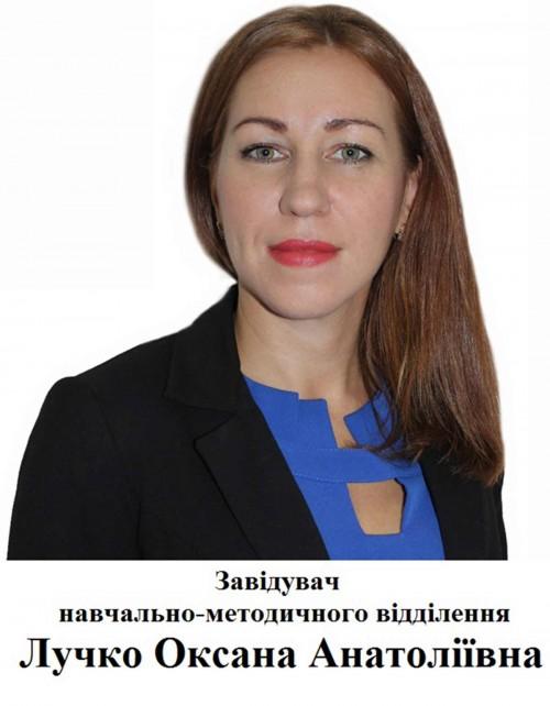 Лучко Оксана Анатоліівна