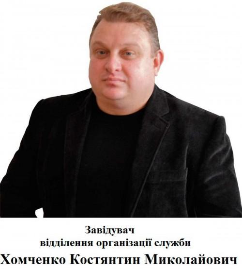 Хомченко Костянтин Миколайович