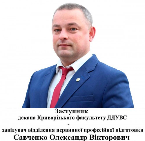 Савченко Олександр Вікторович