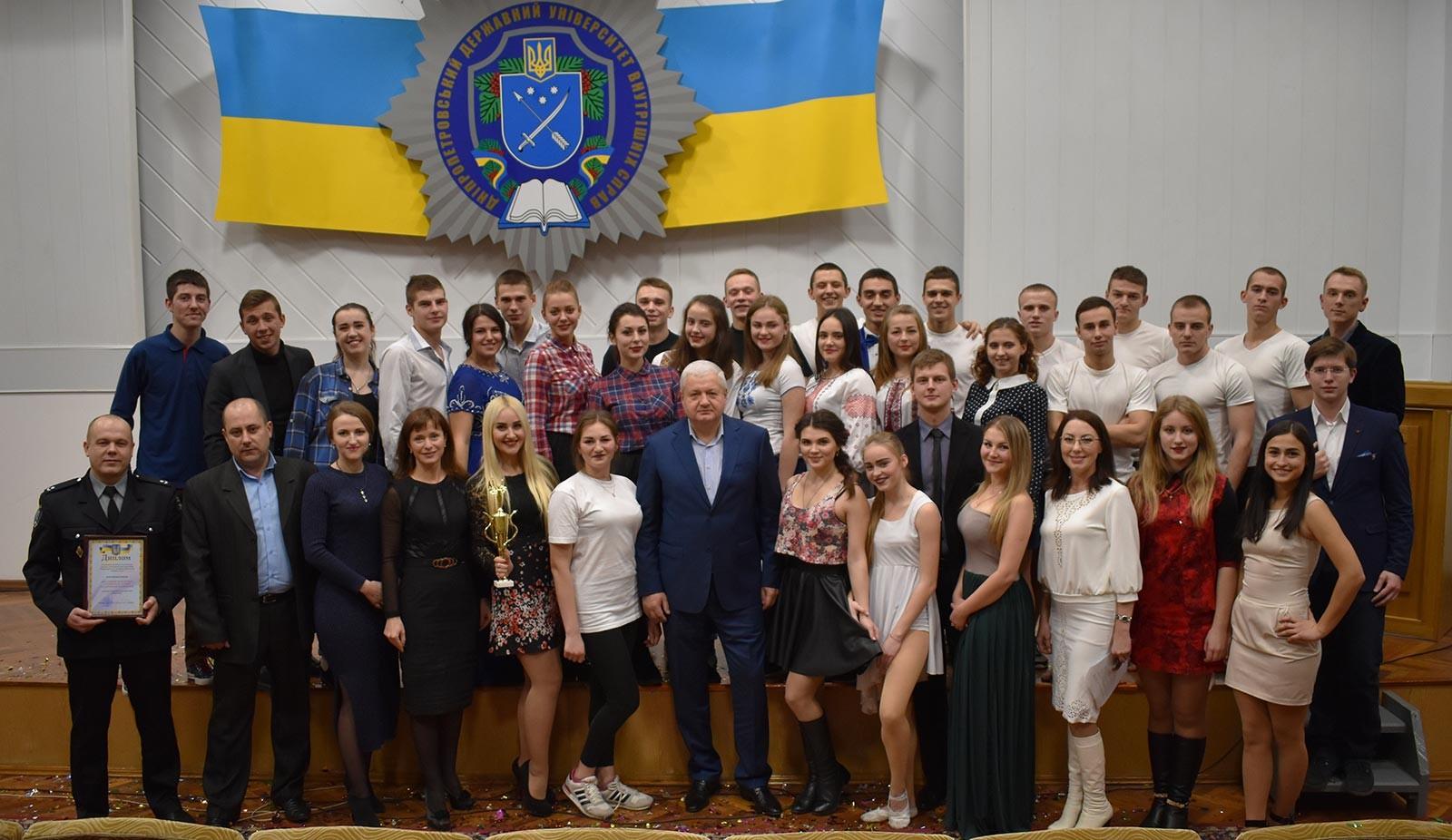 Міжнародний день студента у Дніпропетровському державному університеті внутрішніх справ