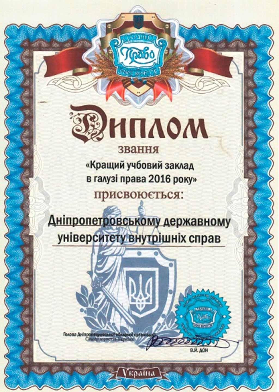 ДДУВС - Кращий учбовий заклад в галузі права