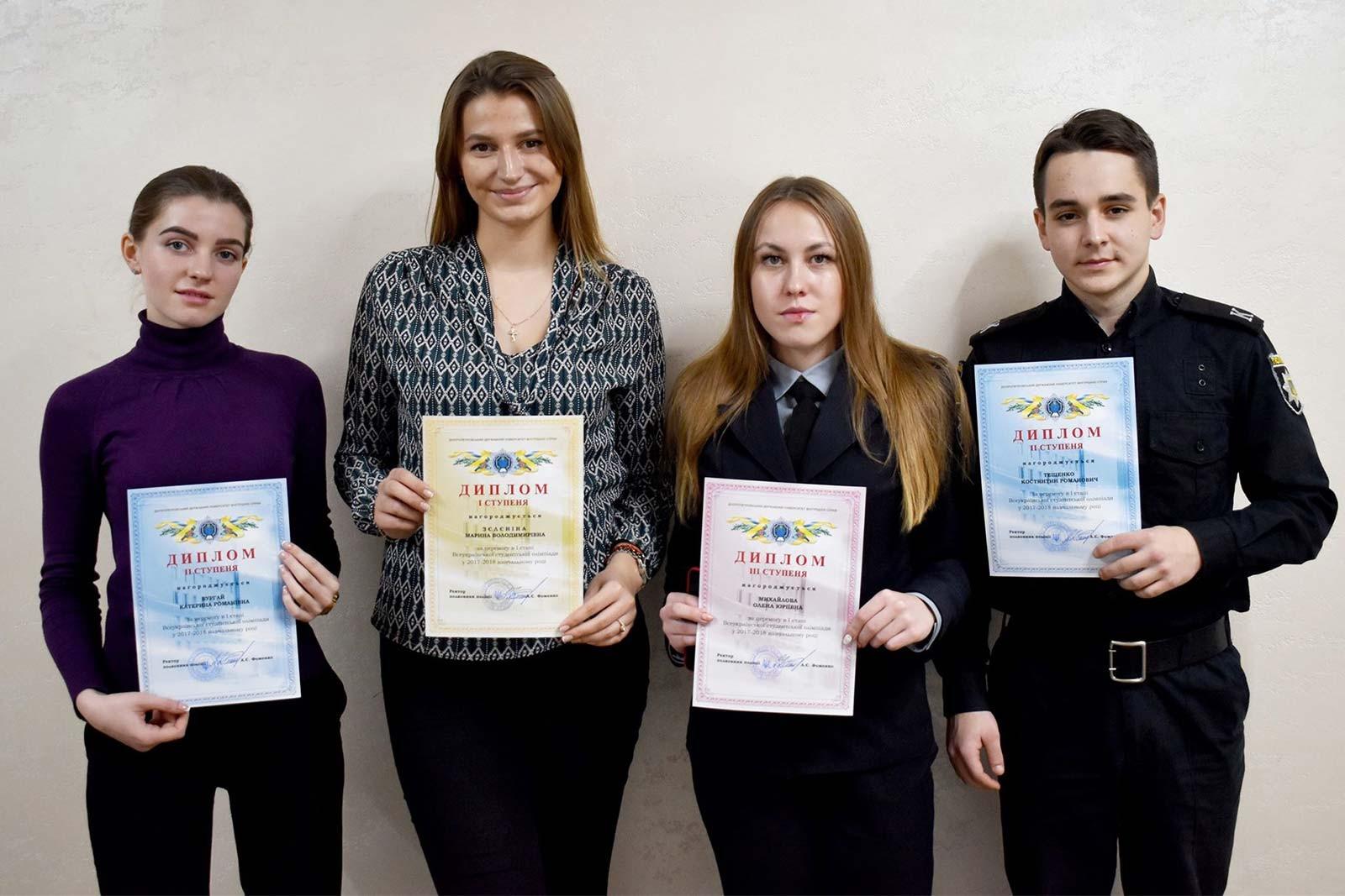 Всеукраїнська студентська олімпіада з напряму «Правознавство»