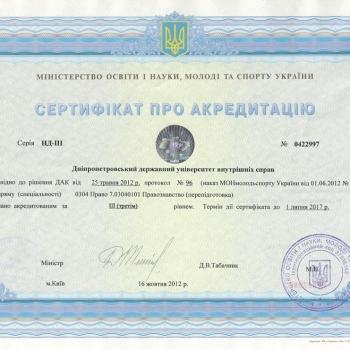 Сертифікат про акредитацію 7