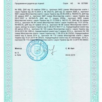 Додаток 2 до ліцензії