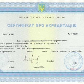 Сертифікат про акредитацію 2