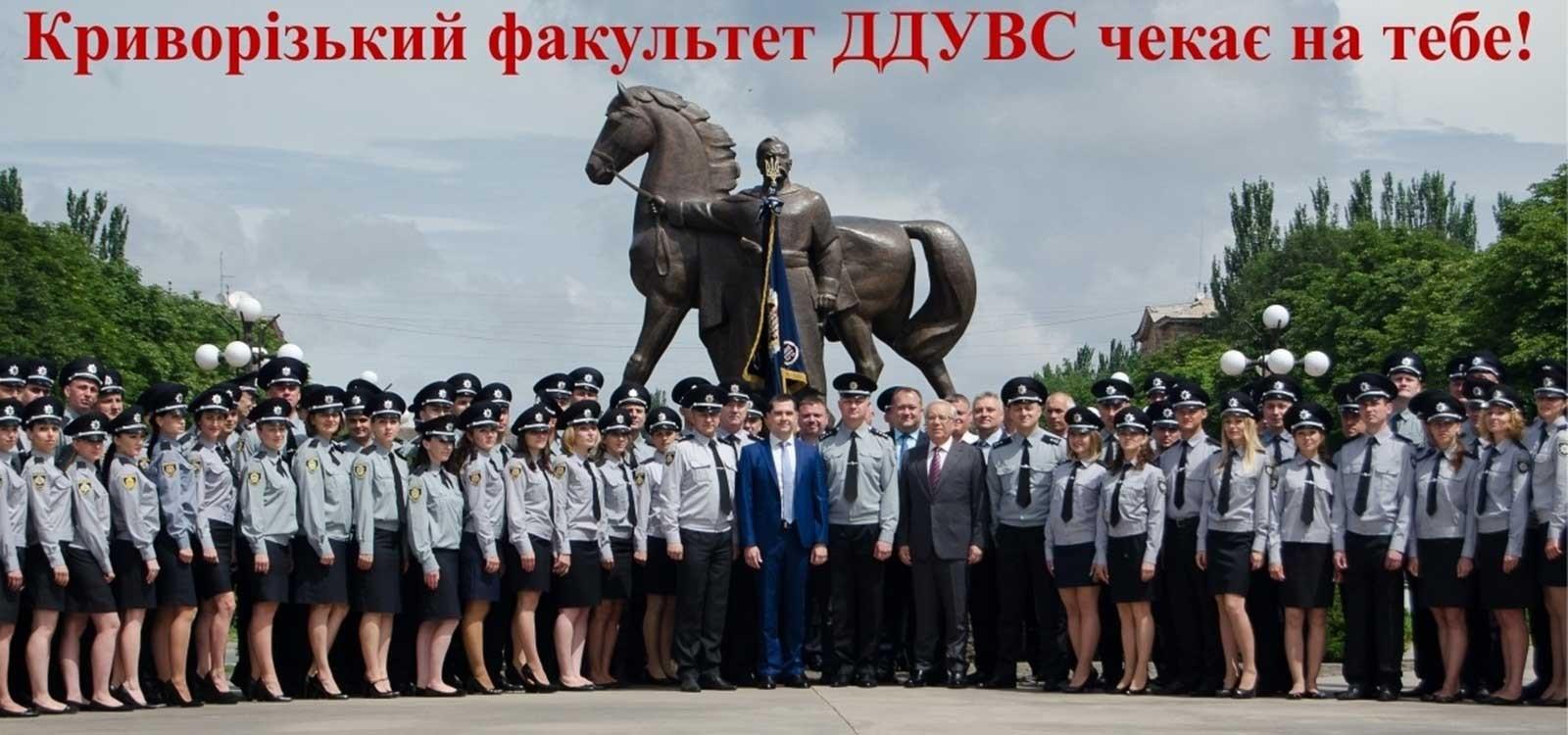 Криворізький факультет ДДУВС