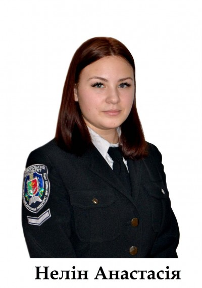 Студентське самоврядування КФДДУВС - Нелін Анастасія - відділ у справах побуту гуртожитку