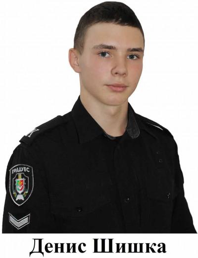 Денис Шишка - навчальний відділ