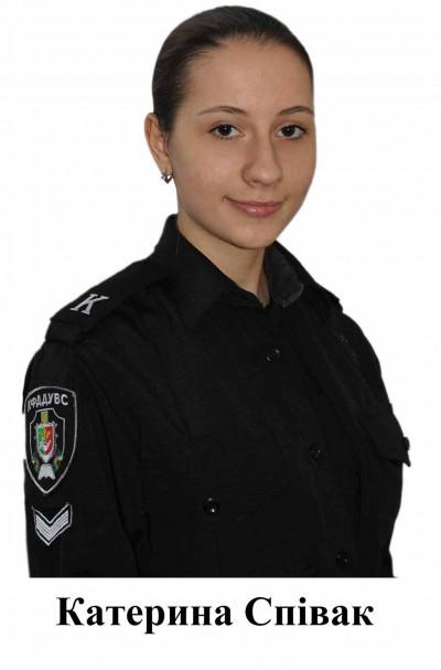 Катерина Співак - відділ працевлаштування
