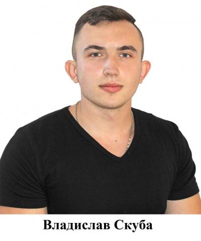 Владислав Скуба - відділ фінансів