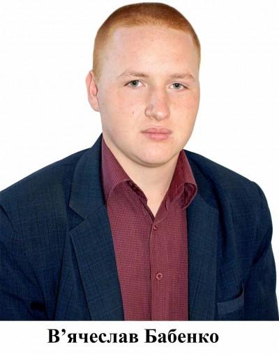 В'ячеслав Бабенко - відділ у справах побуту гуртожитку
