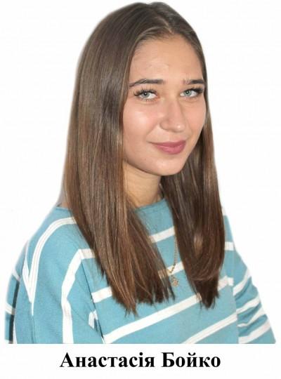 Анастасія Бойко - технічно-інформаційний відділ