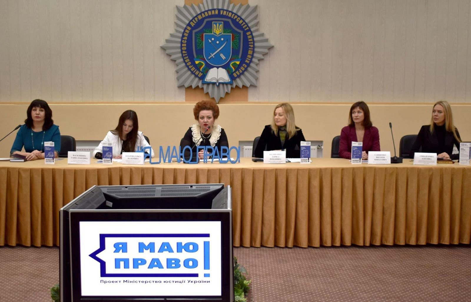 Презентація проекту фахівцями Головного територіального управління юстиції в Дніпропетровській області