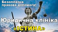 Юридична клініка «Істина» ДДУВС