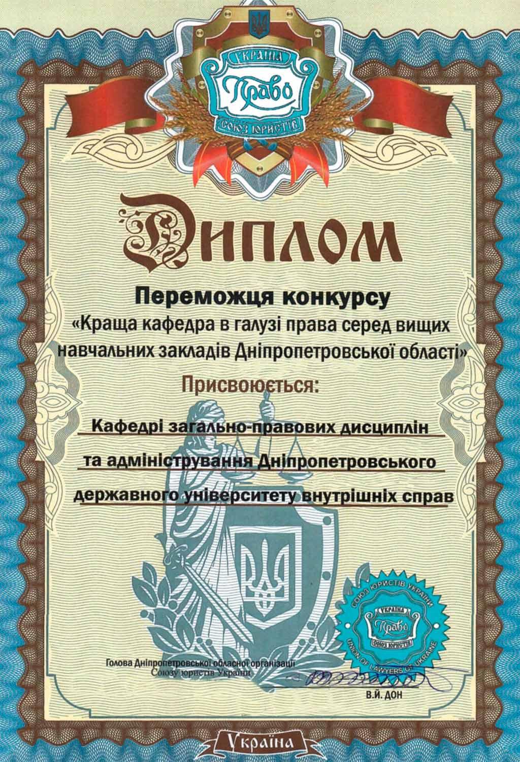 Диплом - Краща кафедра в галузі права