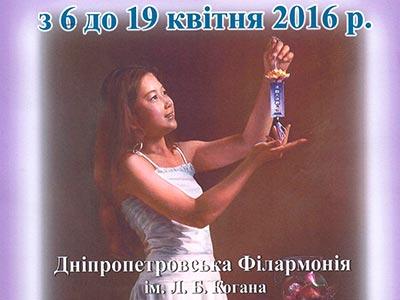 Міжнародна художня виставка «Мистецтво Чжень Шань Жень Україна» (Істина Доброта Терпіння).