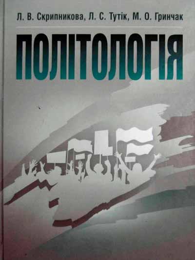 Політологія: навчальний посібник