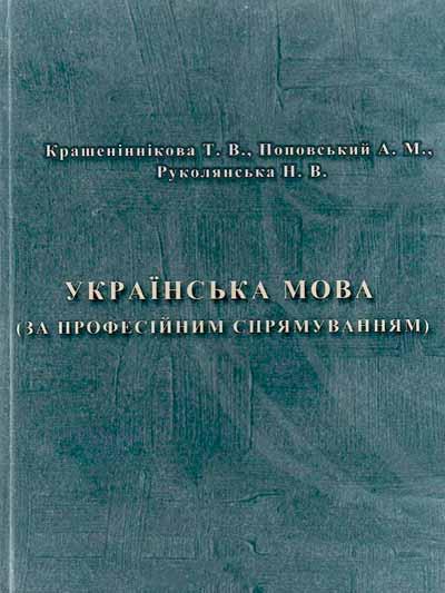 Українська мова (за професійним спрямуванням): Навчальний посібник