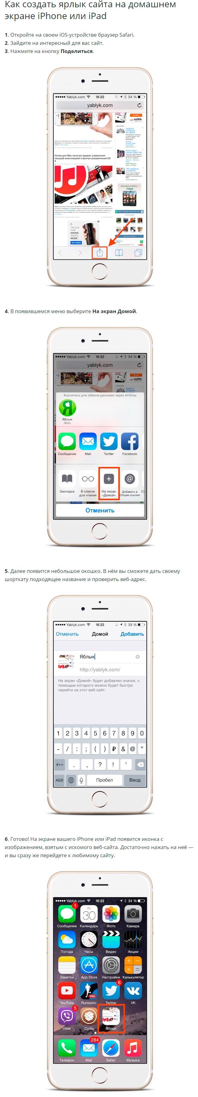 Додавання іконки сайту на головний екран IPhone