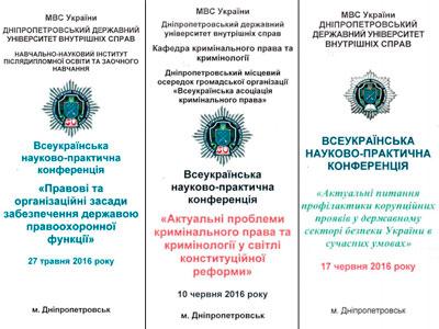 Всеукраїнські науково-практичні конференції на базі університету