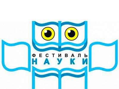 Всесвітній день науки та Всеукраїнський фестиваль науки!