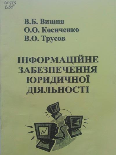 Інформаційне забезпечення юридичної діяльності