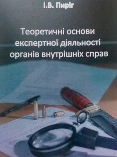 Теоретико-прикладні  проблеми  експертного  забезпечення досудового розслідування: монографія