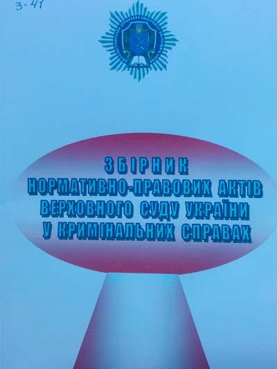 Збірник нормативно-правових актів Верховного Суду України у кримінальних справах
