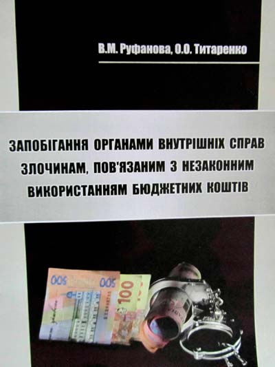 Запобігання органами внутрішніх справ злочинам, пов'язаним з незаконним використанням бюджетних коштів: монографія