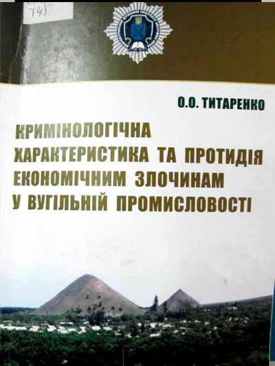 Кримінологічна характеристика та протидія економічним злочинам у вугільній промисловості: Монографія.