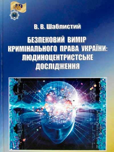 Безпековий вимір кримінального права України: людино-центристське дослідження: монограф.