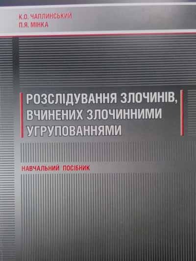 Розслідування злочинів, вчинених злочинними угрупованнями: Навчальний посібник