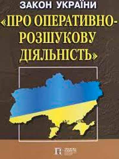 Про оперативно-розшукову діяльність: Закон України
