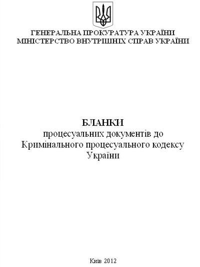 Бланки процесуальних документів до Кримінального процесуального кодексу України