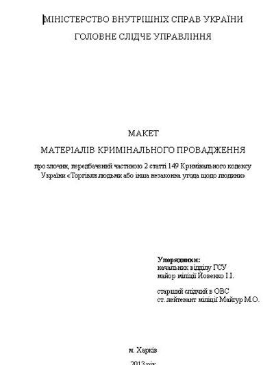 Макети матеріалів кримінального провадження.