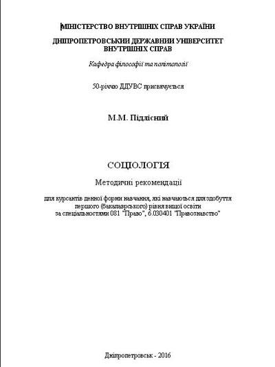 Соціологія: методичні рекомендації для курсантів