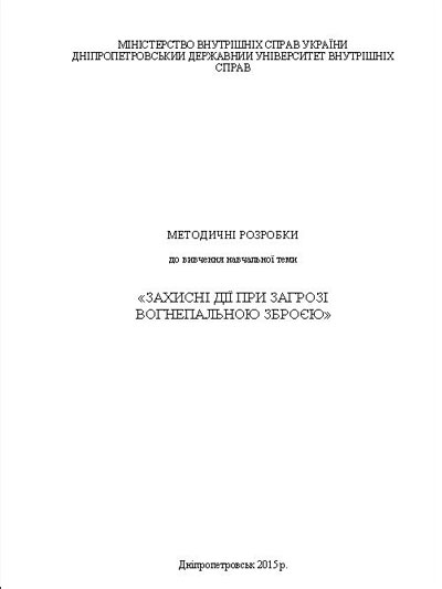 Методичні розробки до вивчення навчальної теми «Захисні дії при загрозі вогнепальною зброєю»