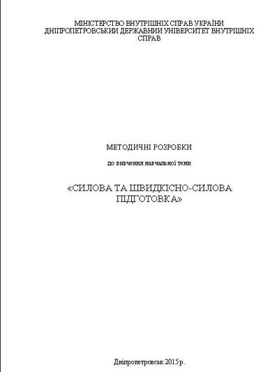 Методичні розробки до вивчення навчальної теми «Силова та швидкісно-силова підготовка»
